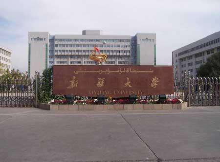 Xinjiang University (2)