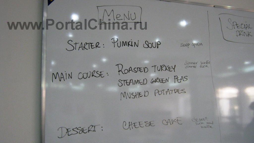 меню на обед