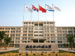 Ливерпульский Университет в Сучжоу