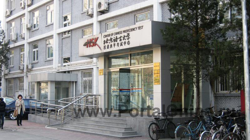 В состав университета входит экзаменационный центр по определению уровня знания китайского языка (HSK) для иностранцев
