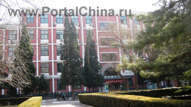 Пекинский Университет Языка и Культуры (5)
