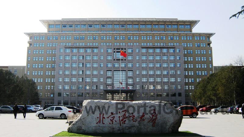 Пекинский Университет Языка и Культуры считается основным ВУЗом в Китае, специализирующимся на преподавании китайского языка иностранным студентам