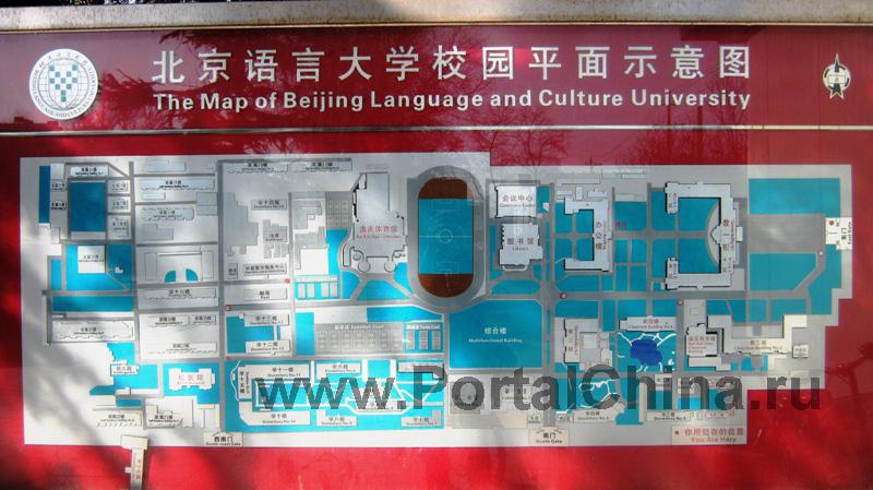 Пекинский Университет Языка и Культуры (7)