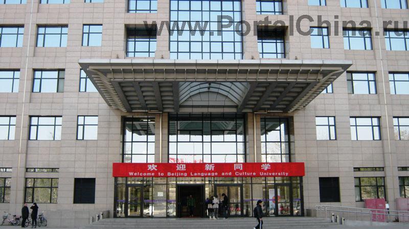 Пекинский Университет Языка и Культуры (8)