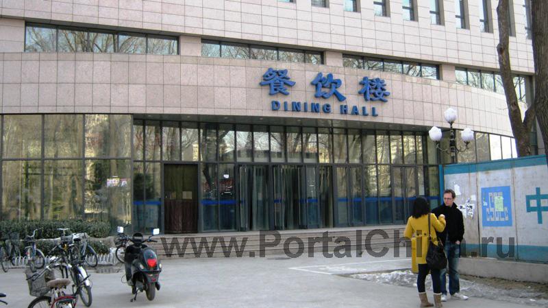 Пекинский Университет Языка и Культуры (9)