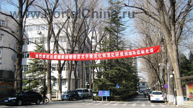 Пекинский университет языка и культуры был создан в 1962 году и носил название Высшей школы подготовительных курсов для иностранных учащихся