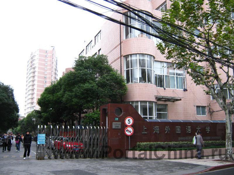 Шанхайский Университет Иностраных Языков (16)