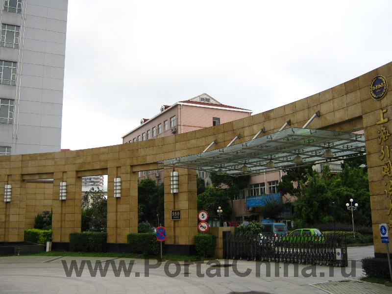 Шанхайский Университет Иностранных Языков был основан как Институт русского языка и имеет исторически сложившуюся специализацию в области языкового обучения