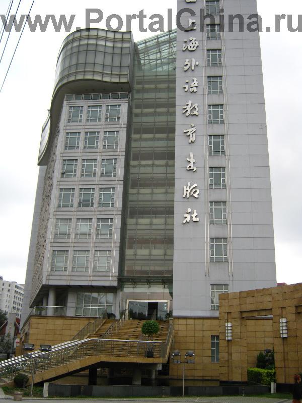 Шанхайский Университет Иностраных Языков (19)