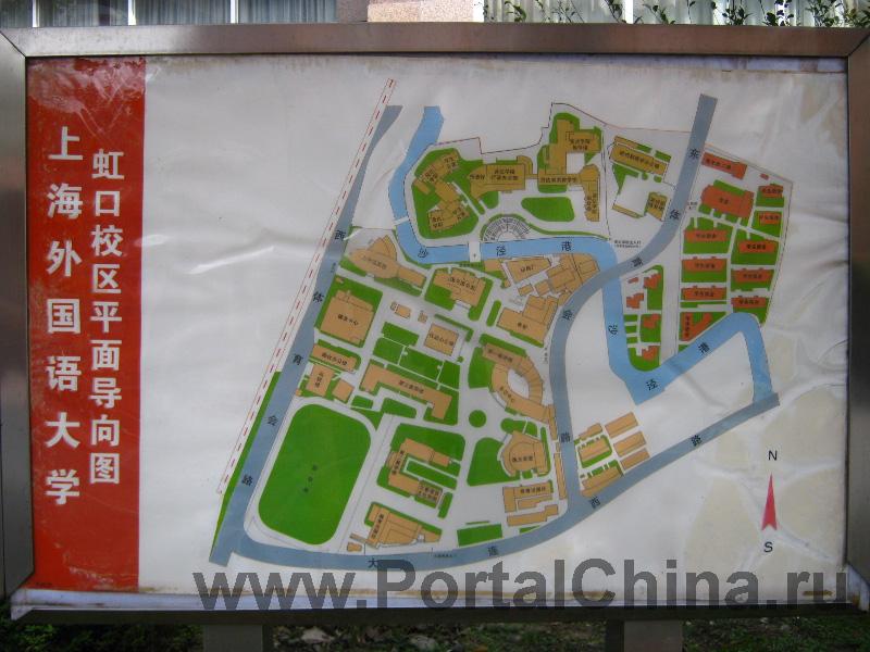 Шанхайский Университет Иностраных Языков (2)