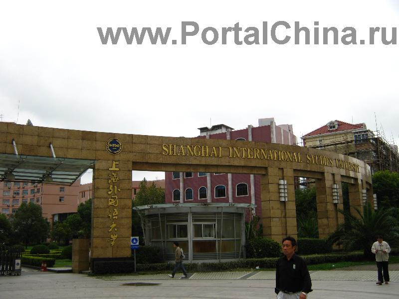 Шанхайский Университет Иностраных Языков (20)