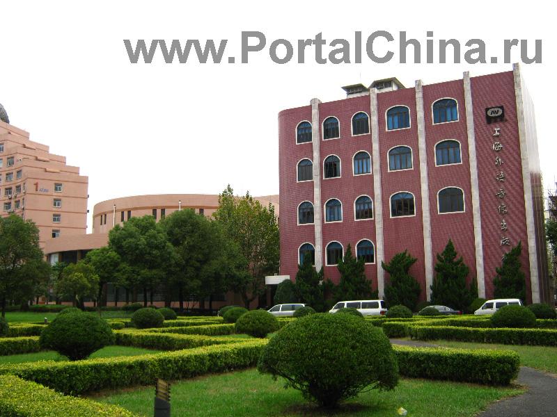 Шанхайский Университет Иностраных Языков (23)