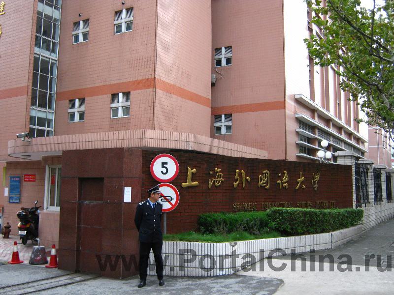 Шанхайский Университет Иностраных Языков