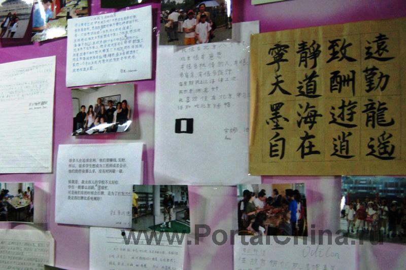 Языковая школа Capital Mandarin (3)