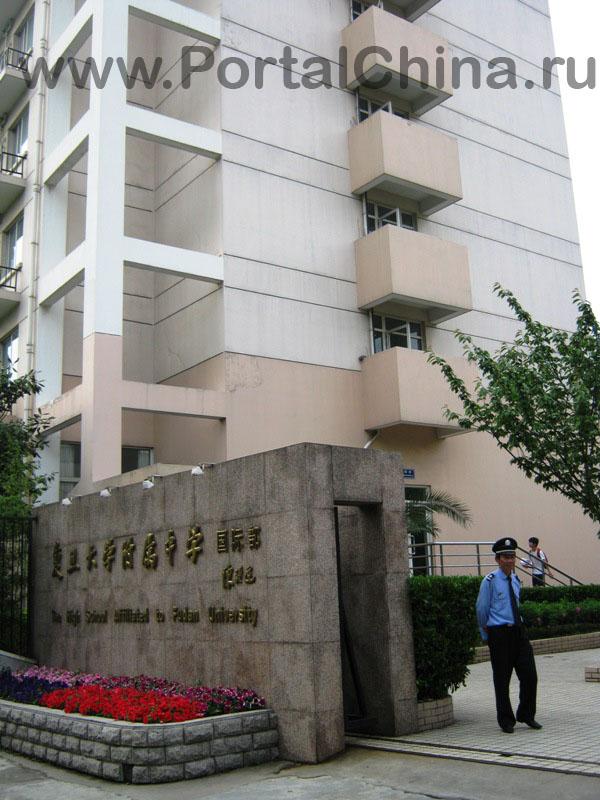 Fudan School (15)