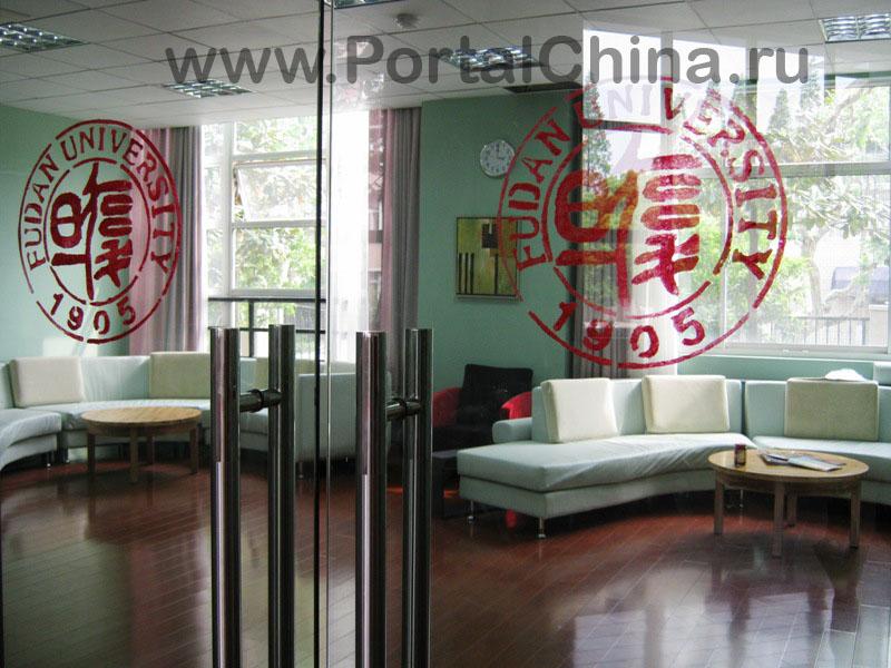Fudan School (5)
