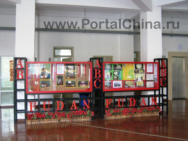 Fudan School (6)