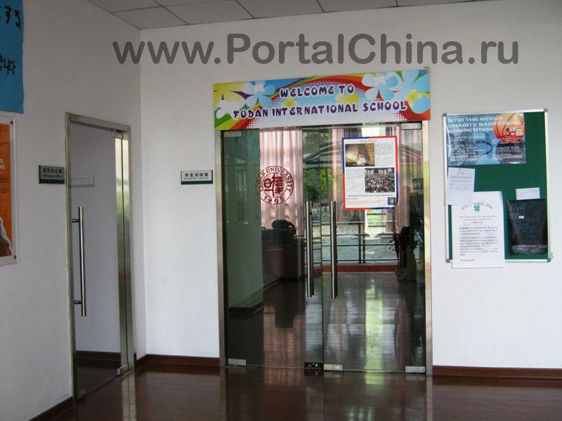 Fudan School (7)