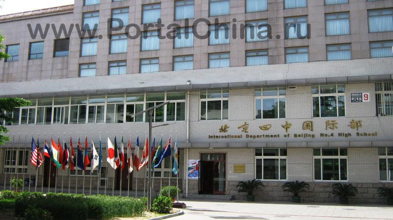 Одна из престижнейших и образцовых средних школ Пекина