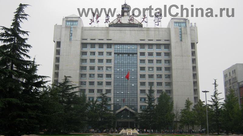 Пекинский Транспортный (Цзяотун) Университет специализируется по инженерному профилю