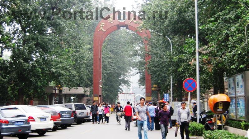 Университет Цзяотун имеет живописный кампус, расположенный в университетском городке в Haidian District, в непосредственной близости от центра Пекина