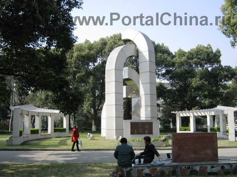 East-China-University-of-Science-and-Technology (24)