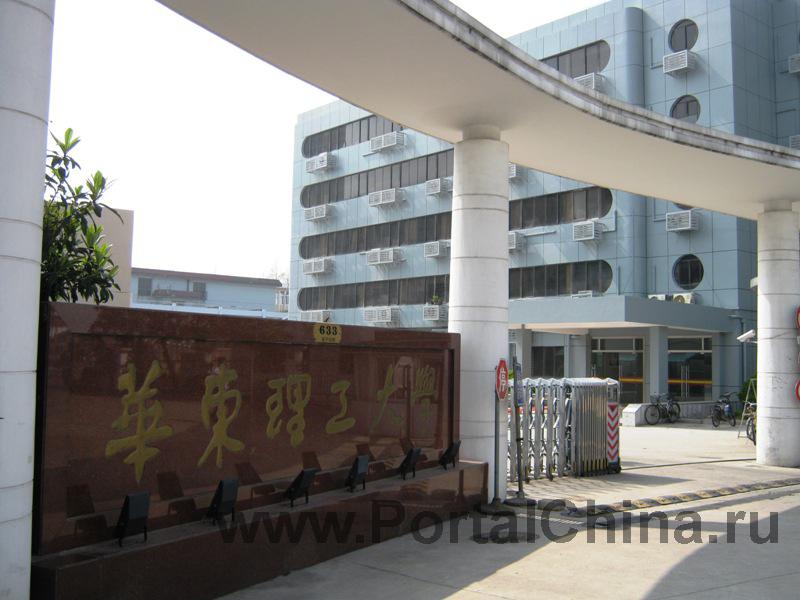 Восточно-Китайский Политехнический Университет имеет свой исследовательский парк
