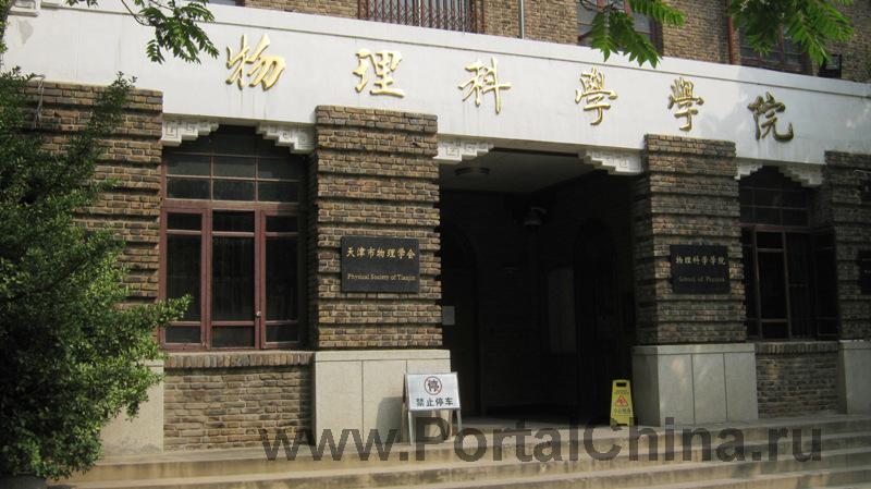 Nankai-University (16)