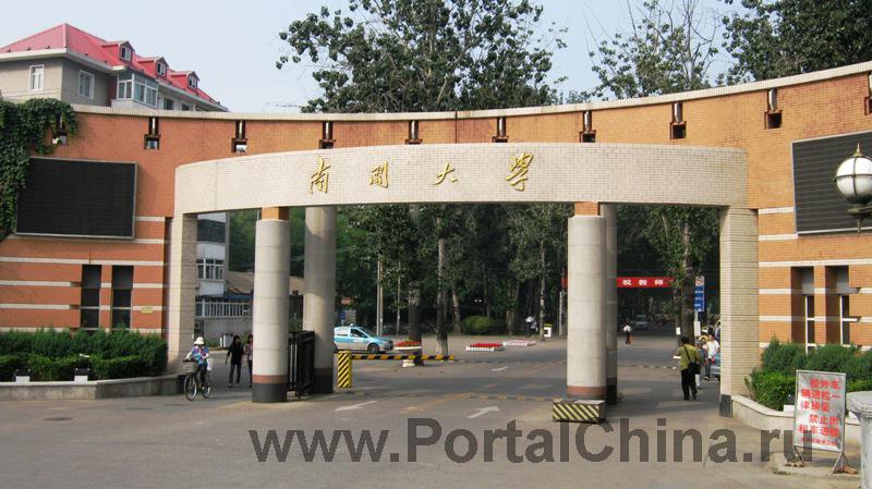 Nankai-University