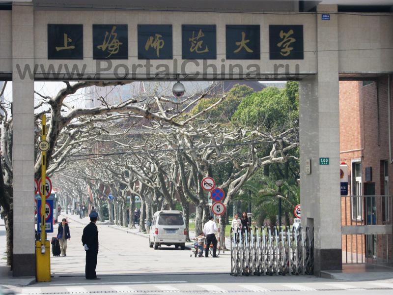 Шанхайский Педагогический Университет осуществляет подготовку по 76 программам бакалавриата