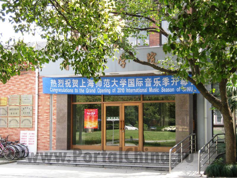 Shanghai Normal University (55)
