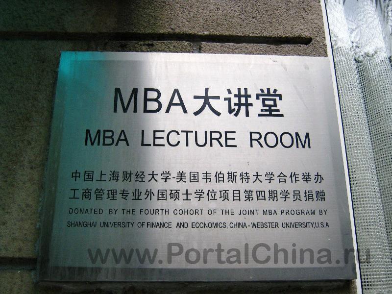 Shanghai University of Finance and Economics (14)
