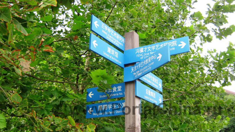 Tianjin-University (24)