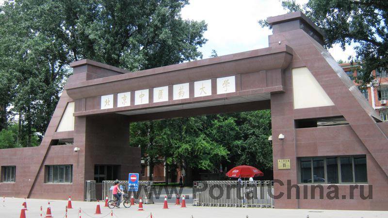 Пекинский Университет китайской медицины является одним из первых высших учебных заведений традиционной китайской медицины в Китае