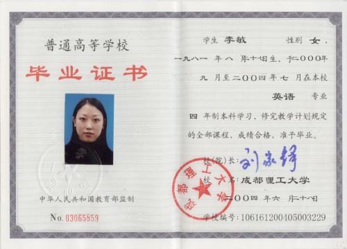 Chinese-diploma
