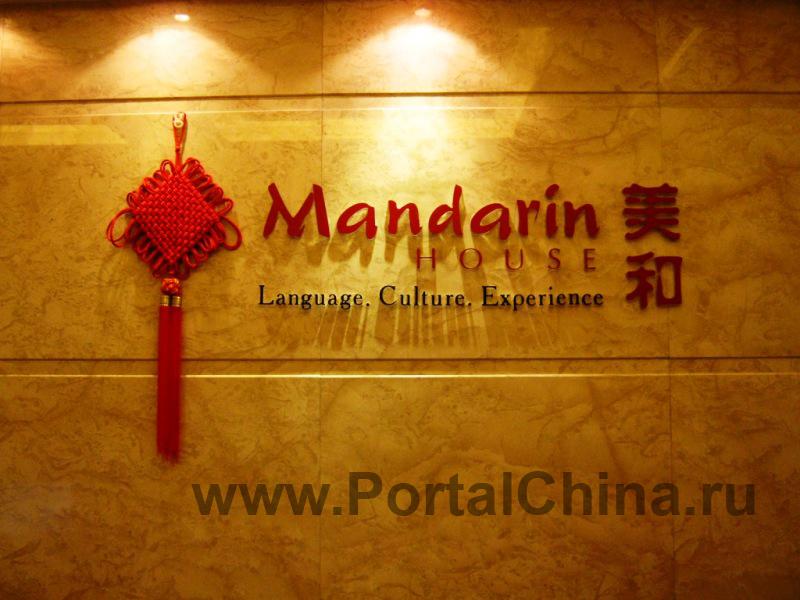 Разумные цены, удобное расположение в центральном районе Пекина, дружеская и располагающая атмосфера, которая чувствуется сразу, как только перешагиваешь порог офиса Mandarin House