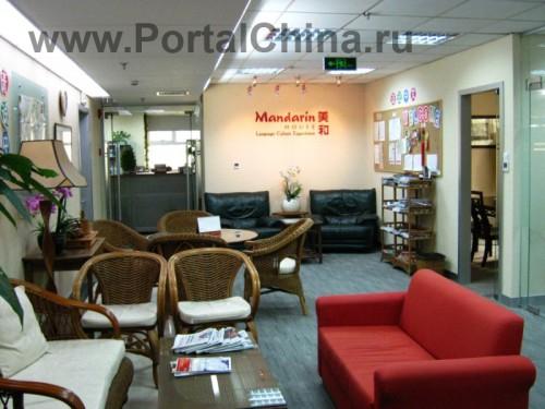 Языковая школа Mandarin House в Шанхае и Пекине
