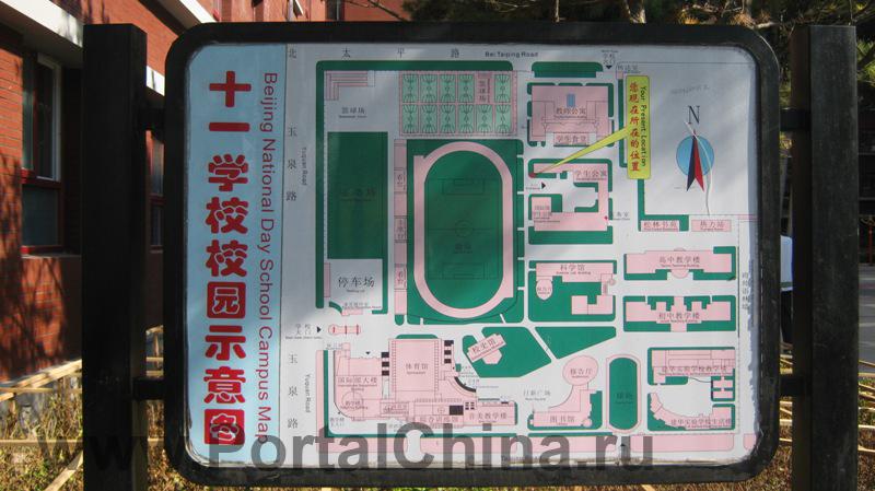 Beijing National Day School (8)