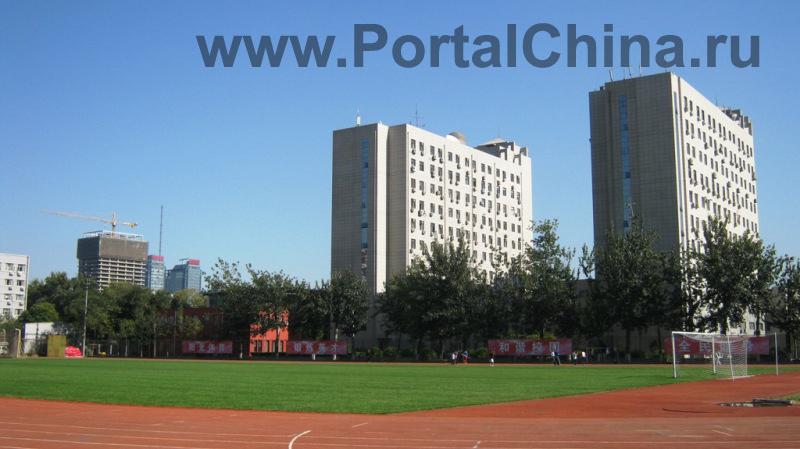 Beijing Normal University (2)