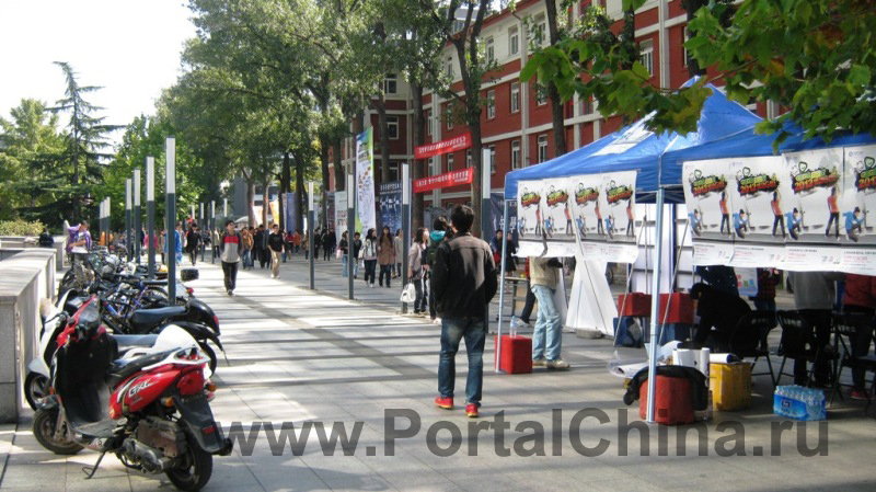 Beijing Normal University (3)