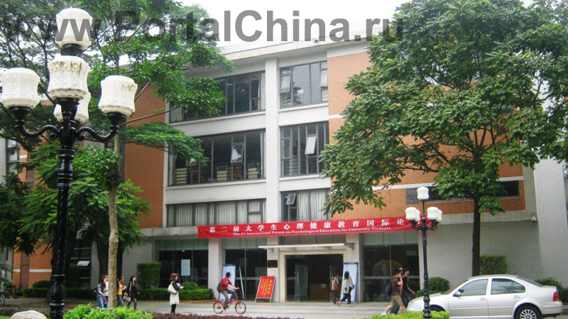 Guangdong University of Foreign Studies 1 (33)