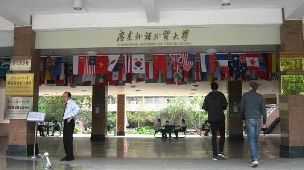 Гуандунский Университет Иностранных Языков и Международной Торговли