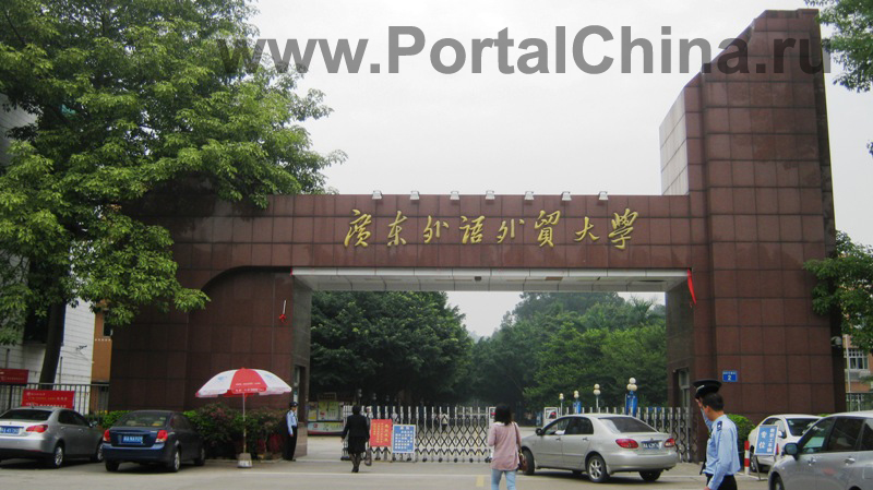 Guangdong University of Foreign Studies 1
