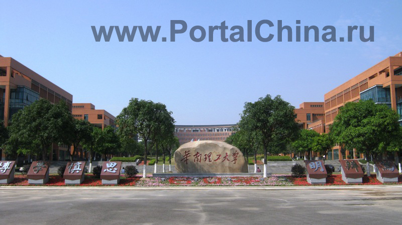 South China University of Technology 1 (1)