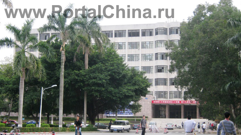 South China University of Technology (1)