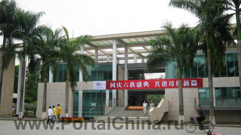 South China University of Technology (2)