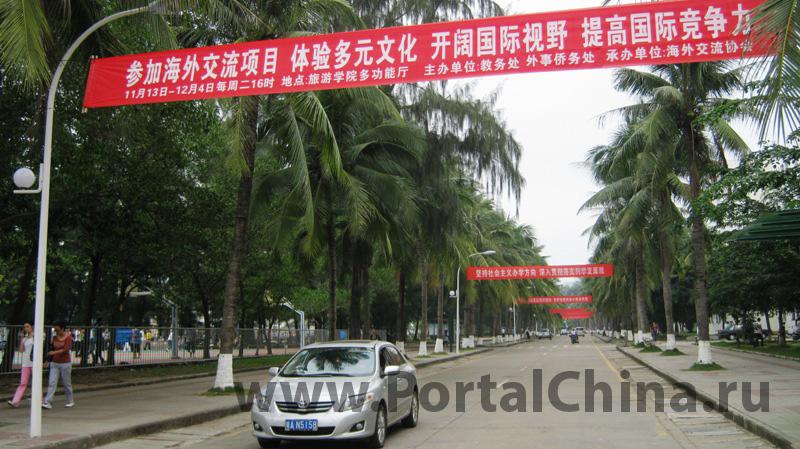Hainan University (32)