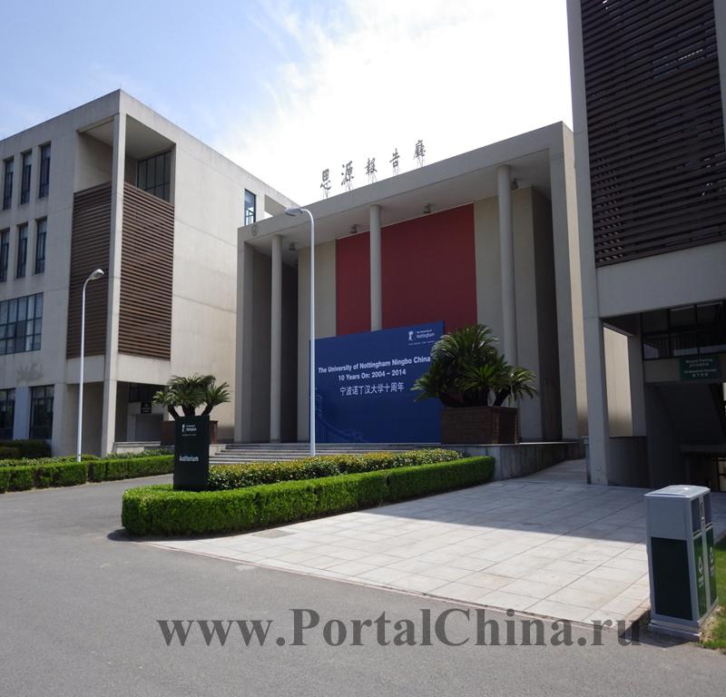 The University of Nottingham, Ningbo (1)