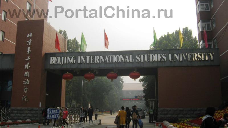 Второй Пекинский Иностранных Языков создан в 1964 году