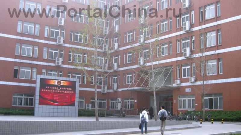 Второй Пекинский Иностранных Языков предлагает размещение на кампусе